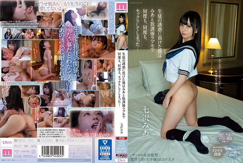 MIDE-786 I Lost The Temptation Of A Student And I Have Sex Many Times And Many Times In Love Ho After School ... Mia Nanasawa