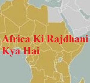 Africa Ki Rajdhani Kya Hai
