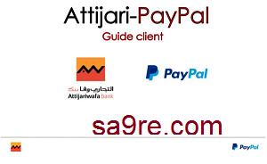 تعرف على المزيد حول التسجيل والحصول على Attijari-Paypal