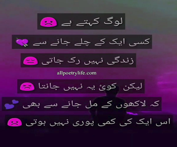Log Kahte | Best poetry in urdu about life | Sad Poetry Life | Sad Shayari Zindagi