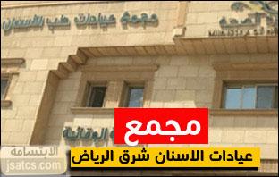 مجمع عيادات طب الأسنان بشرق الرياض