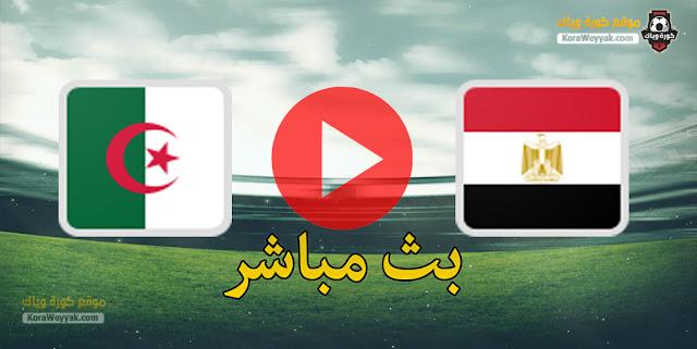 نتيجة مباراة الجزائر ومصر اليوم 23 يونيو 2021 في كأس العرب تحت 20 سنة