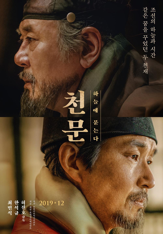 Sinopsis Film Korea: Forbidden Dream (2019)