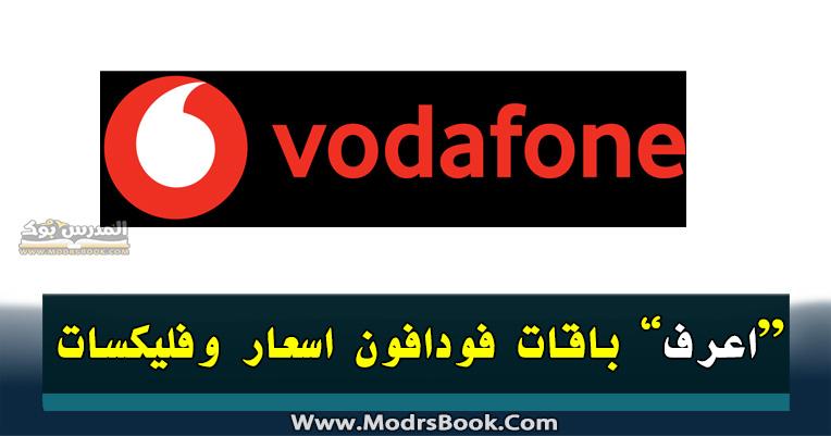 باقات مكالمات فودافون 2021 اسعار وفليكسات بالاكواد مكالمات وانترنت