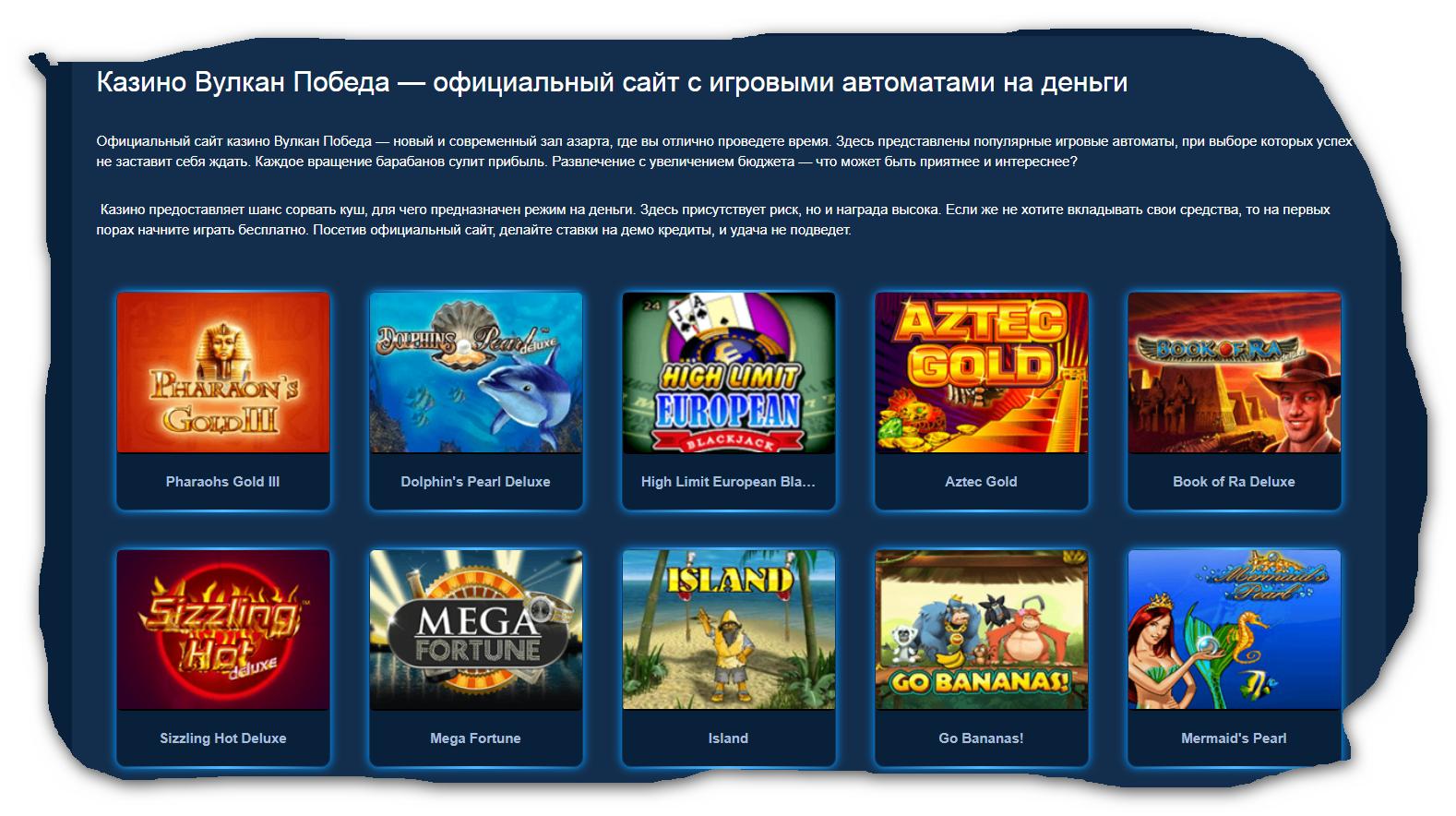 фото Сайт официальный победа казино
