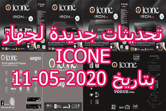 تحديثات جديدة لجميع أجهزة ICONE بتاريخ 10/05/2020 (الايكون)