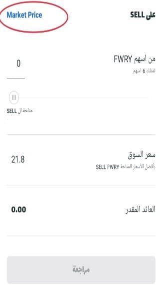 البيع بسعر السوق في ثاندر