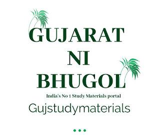 Gujarat Ni Bhugol