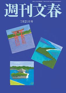 [雑誌] 週刊文春 2016年07月21日号 [Shukam Bunshun 2016 07 21], manga, download, free