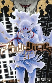 Ver Descargar Black Clover manga Tomo 21