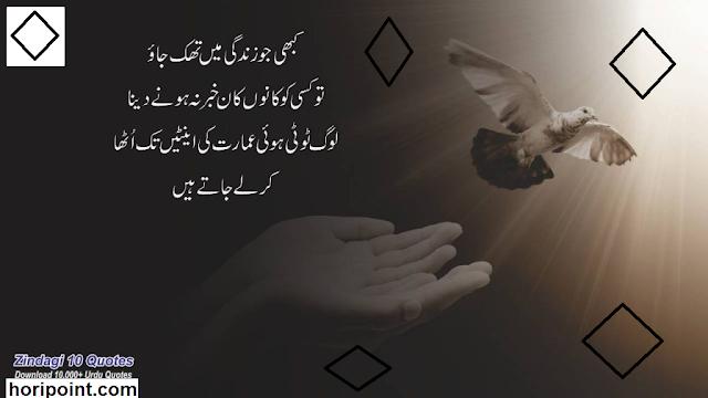 zindagi ki haqeeqat,zindagi ki haqeeqat poetry hindi,duniya ki haqeeqat bayan