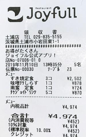 ジョイフル 土浦店 2019/11/10 飲食のレシート
