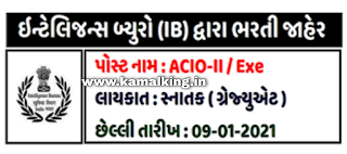 INTELLIGENCE BUREAU ACIO RECRUITMENT 2021