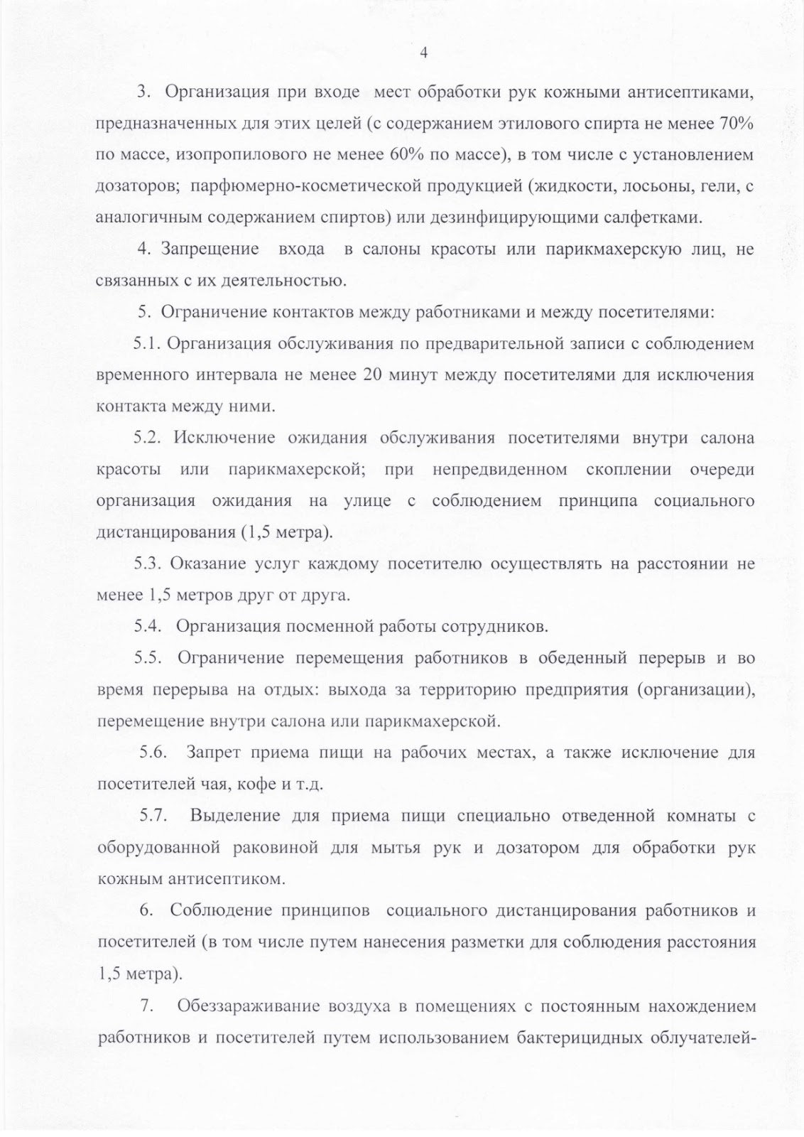 Роспотребнадзор для Салонов красоты и Парикмахерских - Рекомендации 2020 - 4