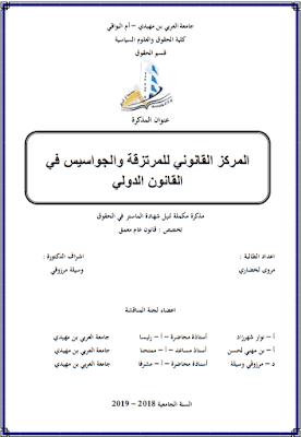 مذكرة ماستر: المركز القانوني للمرتزقة والجواسيس في القانون الدولي PDF