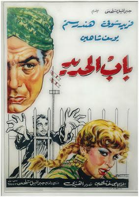 فيلم باب الحديد أفلام مصرية مسلسلات أجنبية مترجمة