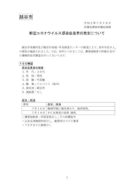 新型コロナウイルス感染症患者の発生について(7月18日発表)