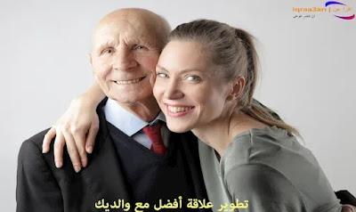 كيف تحسن علاقتك مع والديك؟ ابتسم عندما تراهما, تعرف عليهما, أعلن حبك لهما, تواصل معهما كثيرًا, اتصل بهما هاتفيًا للاطمئنان عليهما بالمنزل, ركز على الأخبار الجيدة, أسلوب الحديث عامل قوي