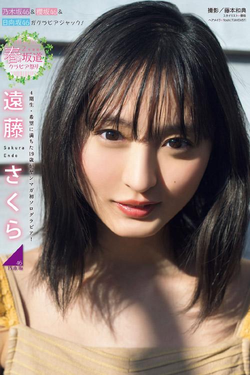 Sakura Endo 遠藤さくら, Young Magazine 2021 No.21 (ヤングマガジン 2021年21号)