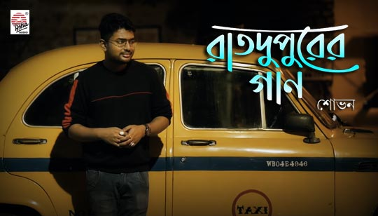 Raatdupurer Gaan Lyrics (রাতদুপুরের গান) Shovan Ganguly Song