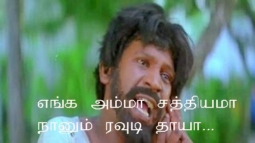 vadivelu tamil funny memes 2017