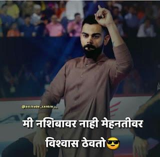Marathi Attitude Status || Attitude Status Images Marathi