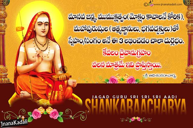 Adi Shankaracharya quotes,Images for adi shankaracharya quotes,Adi Shankaracharya Quotes in telugu,Spiritual quotes of Adi Shankaracharya,Adi Shankara - Wikiquote,Adi Shankaracharya Quotes and Thoughts,Upanishads Best Quotes by Shankara