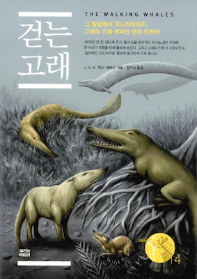The Walking Whales book cover