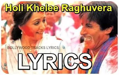 Hori Khele Raghuveera Song Lyrics