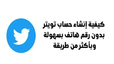 كيفية انشاء حساب تويتر بدون رقم هاتف