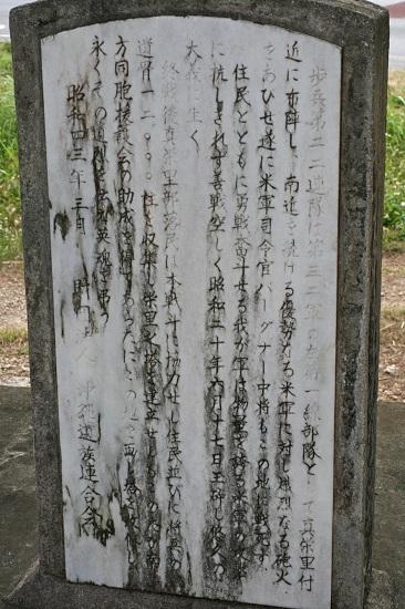 栄里の塔の碑文が記された石板の写真
