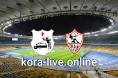 مباراة الزمالك وإنبي بث مباشر بتاريخ 14-05-2021 الدوري المصري