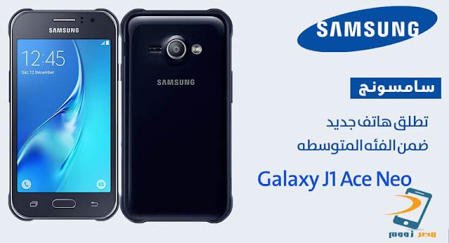 سعر ومواصفات الهاتف  Samsung Galaxy J1 Ace