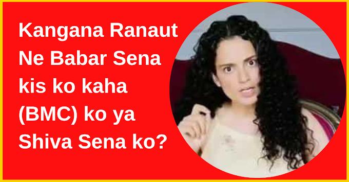 Kangana Ranaut Ne Babar Sena kis ko kaha (BMC) ko ya Shiv Sena ko?