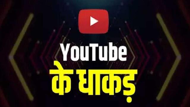 Who makes the most money on youtube - भारत में YouTube से कोन कितना कमाता है?
