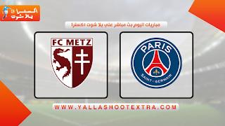 مشاهدة مباراة باريس سان جيرمان ضد ميتز 24-04-2021 في الدوري الفرنسي