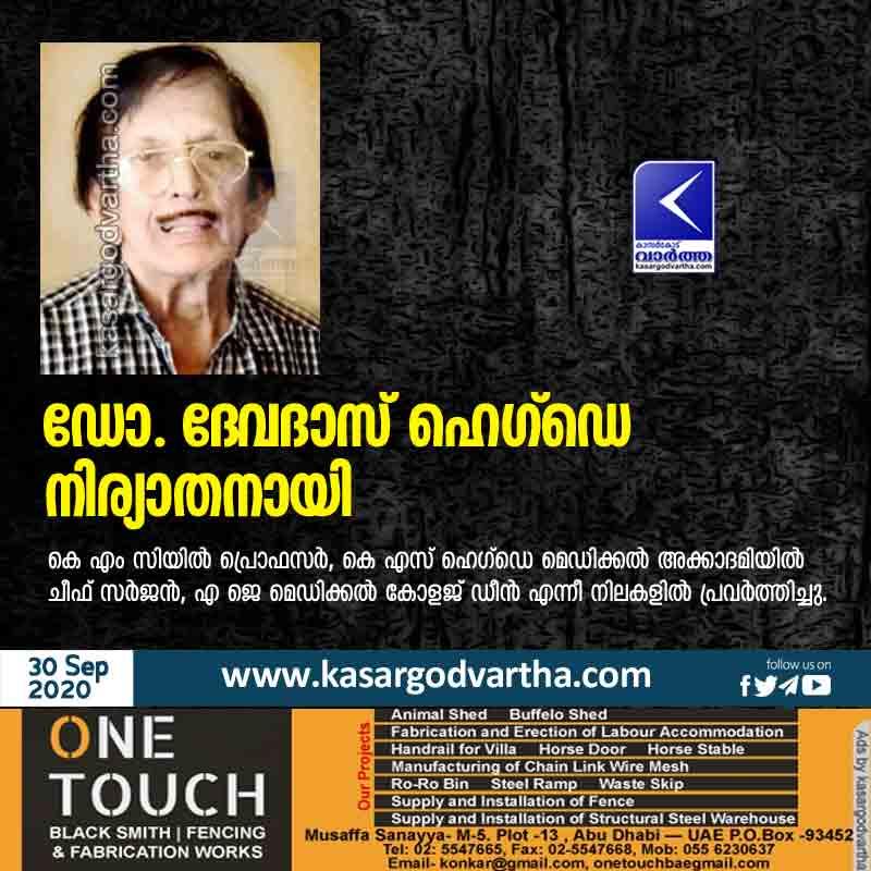 Dr. Devdas Hegde passed away