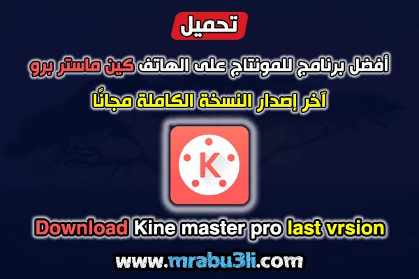 تحميل أفضل برنامج مونتاج للهاتف Kine master pro آخر اصدار من النسخة الكاملة مجاناً للأندرويد   Download kine master pro 2018 for free