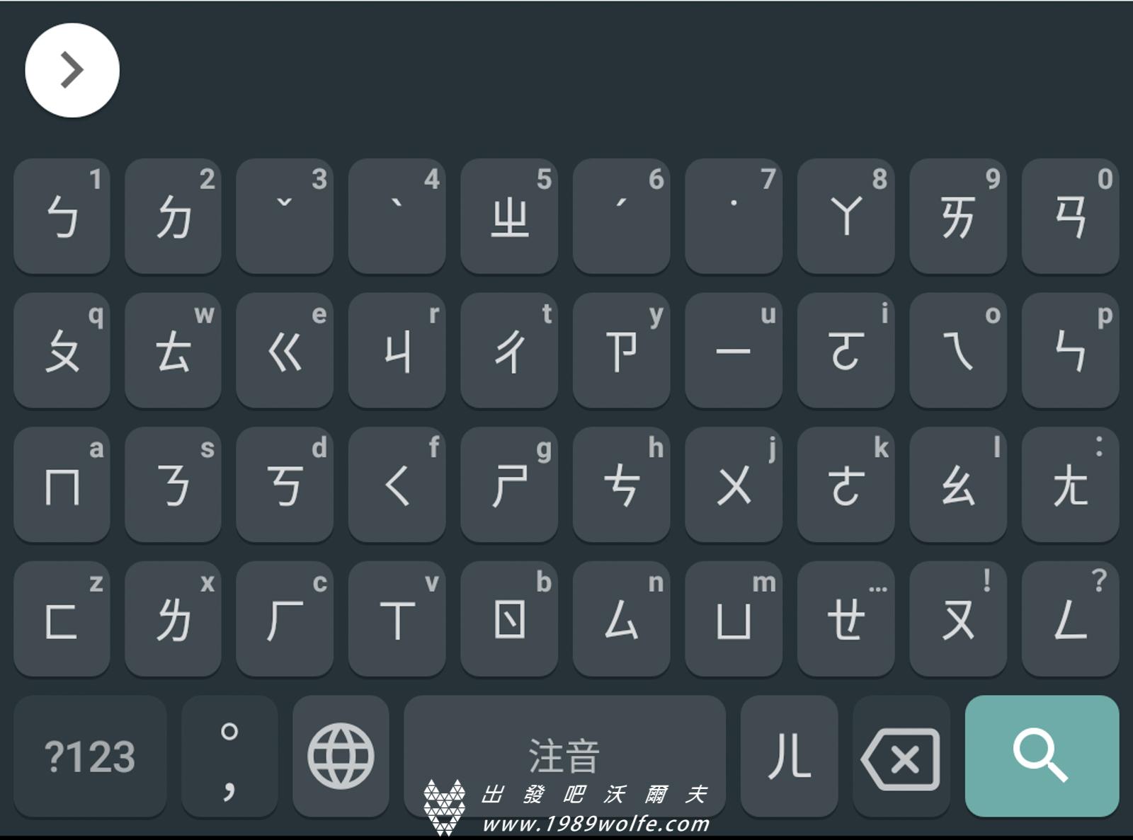 改造 Google Board 鍵盤成為華碩 Zen UI 鍵盤 & 輸入法 - 出發吧! 沃爾夫.