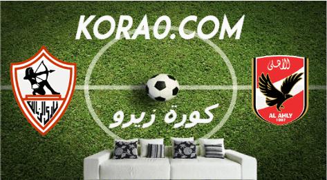 مشاهدة مباراة الأهلي والزمالك بث مباشر