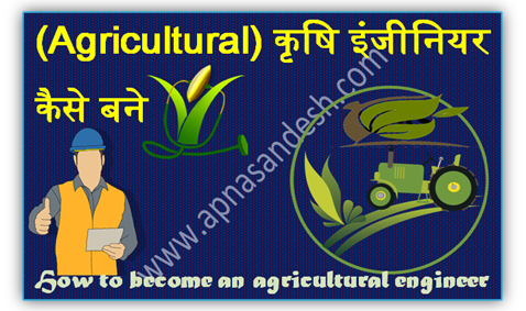 कृषि इंजीनियर कैसे बने - How to become an agricultural engineer