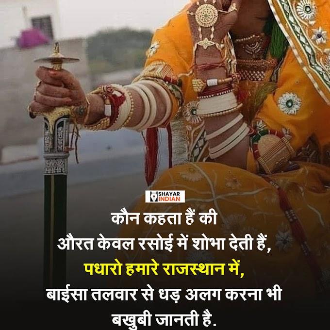 पधारो हमारे राजस्थान में - Padharo Hamare Rajasthan Me
