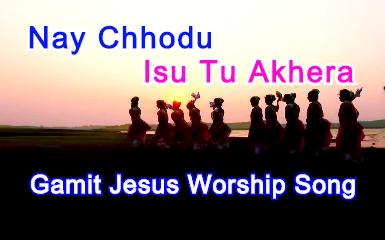 Nay Chhodu Isu Tu Akhera, नाय छोडू ईसु तुं आखेरा, Gamit Jesus Worship song