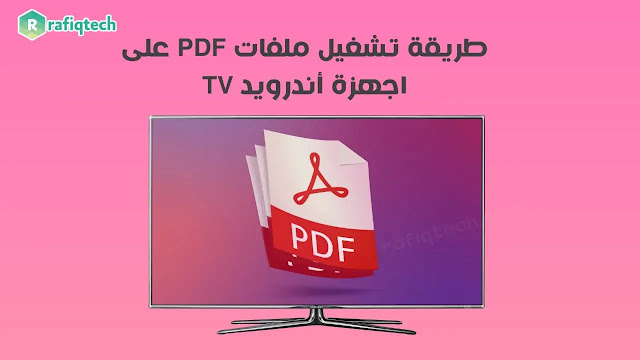 طريقة تشغيل و فتح  ملفات PDF على اجهزة اندرويد T V