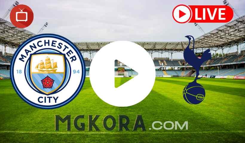 مشاهدة مباراة مانشستر سيتي وتوتنهام بث مباشر اليوم 15-8-2021 في الدوري الإنجليزي