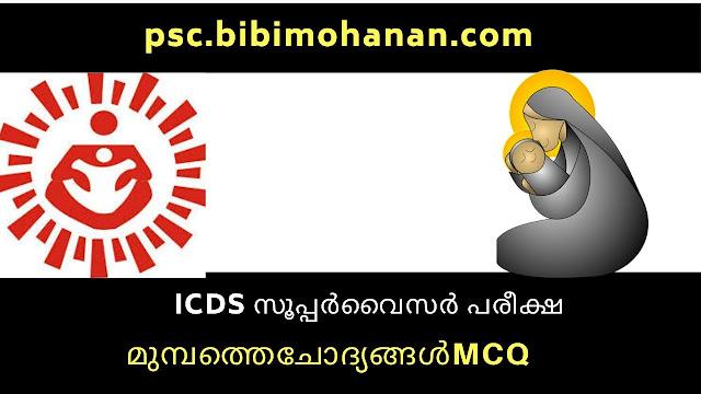 ICDS സൂപ്പർവൈസർ കേരള പിഎസ്സി (1-20)| ICDS Supervisor Previous questions