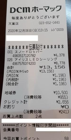 DCMホーマック 天童店 2020/12/6 のレシート