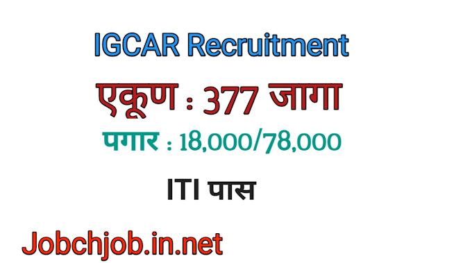 (IGCAR) इंदिरा गांधी अणूसंशोधण केंद्रात 337 जागा . पगार 18,000 ते 78,000