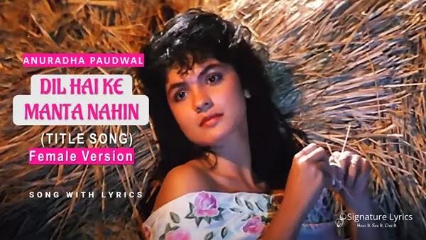Dil Hai Ke Manta Nahin Lyrics (Title Song) Female Version