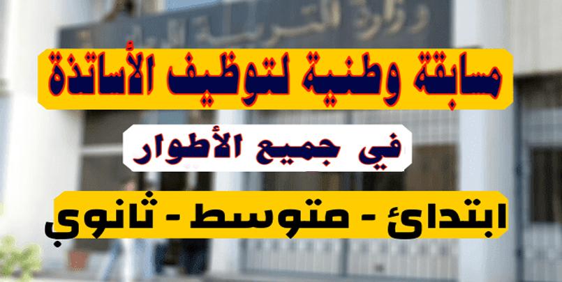 مسابقة وطنية لتوظيف الأساتذة 2021+Nouveau recrutement   Un concours national pour le recrutement de professeurs